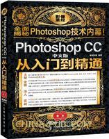 Photoshop CC中文版从入门到精通