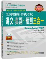 全国职称计算机考试讲义・真题・预测三合一.PowerPoint 2007中文演示文稿(2015年-2016年考试专用)
