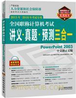 全国职称计算机考试讲义・真题・预测三合一.PowerPoint 2003中文演示文稿(2015年-2016年考试专用)