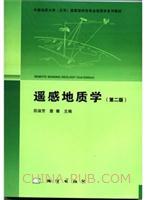 遥感地质学(第二版)