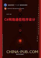C#网络通信程序设计