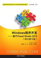 Windows程序开发――基于Visual Studio 2013(项目教学版)
