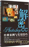解密Photoshop CC――经典案例与实用技巧