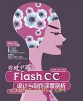 突破平面Flash  CC设计与制作深度剖析
