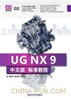 UG NX 9中文版标准教程