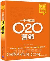 一本书读懂O2O营销