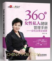 360度女性私人健康管理手册――会吃会美会健康