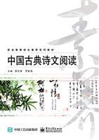 中国古典诗文阅读