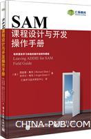 SAM课程设计与开发操作手册