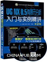 UG NX 8.5有限元分析入门与实例精讲-第2版-(含2DVD)