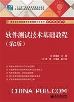 软件测试技术基础教程(第2版)