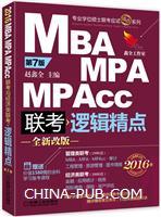 MBA MPA MPAcc联考逻辑精点-2016版-第7版-全新改版-赠送:价值1580元的全科学习备考课程