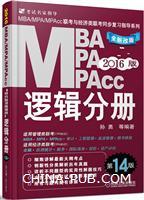 MBA MPA MPAcc逻辑分册-第14版-2016版-全新改版