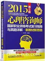 2015-心理咨询师国家职业资格考试复习指南与真题详解.新教材新思路-三级-第5版