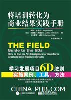 将培训转化为商业结果实践手册――学习发展项目6D法则实施案例、工具、方法