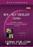 概率、统计与随机过程(第四版)