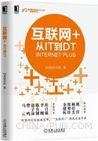 互联网+ 从IT到DT