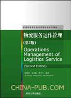 物流服务运作管理(第2版)