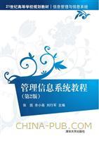 管理信息系统教程(第2版)