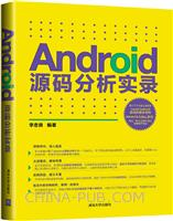 Android源码分析实录