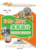 3ds Max 2014家居设计