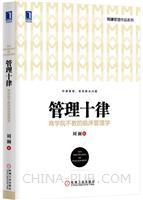 管理十律:商学院不教的临床管理学(精装)(china-pub首发)