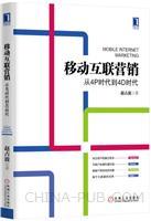 移动互联营销:从4P时代到4D时代(平装)[图书]
