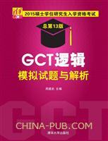 2015硕士学位研究生入学资格考试GCT逻辑模拟试题与解析