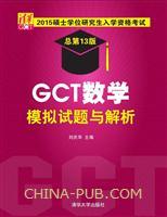 2015硕士学位研究生入学资格考试GCT数学模拟试题与解析