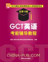 2015硕士学位研究生入学资格考试GCT英语考前辅导教程
