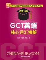 2015硕士学位研究生入学资格考试GCT英语核心词汇精解