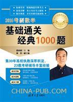 2016考研数学基础通关经典1000题