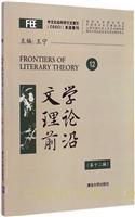 文学理论前沿(第十二辑)