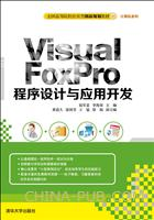 Visual FoxPro 程序设计与应用开发