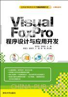 Visual FoxPro 程序�O��c��用�_�l