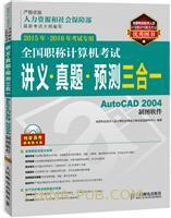 全国职称计算机考试讲义 真题 预测三合一 AutoCAD 2004制图软件 2015年-2016年考试专用