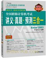全国职称计算机考试讲义 真题 预测三合一 Excel 2003中文电子表格 2015年-2016年考试专用