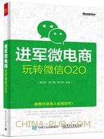 进军微电商:玩转微信O2O(china-pub首发)