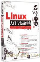 名师讲坛――Linux入门与实战经典