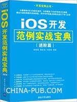 iOS开发范例实战宝典(进阶篇)