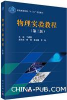 物理实验教程-(第三版)