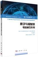 原子物理学(上册):原子与辐射的电磁相互作用