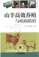 山羊高效养殖与疾病防治