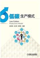 低碳生产模式