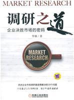 调研之道-企业决胜市场的密码