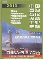 2014-中国石油石化设备工业年鉴