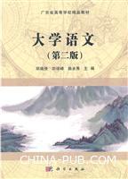 大学语文-(第二版)