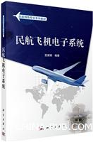 民航飞机电子系统