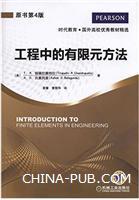 工程中的有限元方法-原书第4版