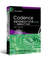 Cadence高速电路板设计与仿真――原理图与PCB设计(第5版)